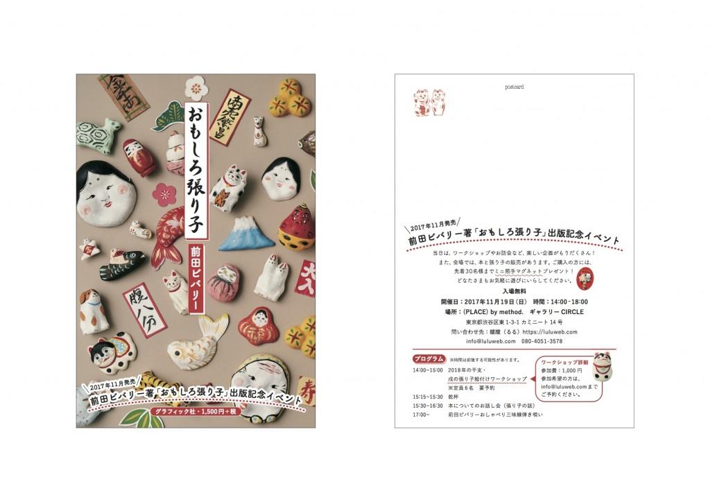 OmoshiroHariko-DM-1012