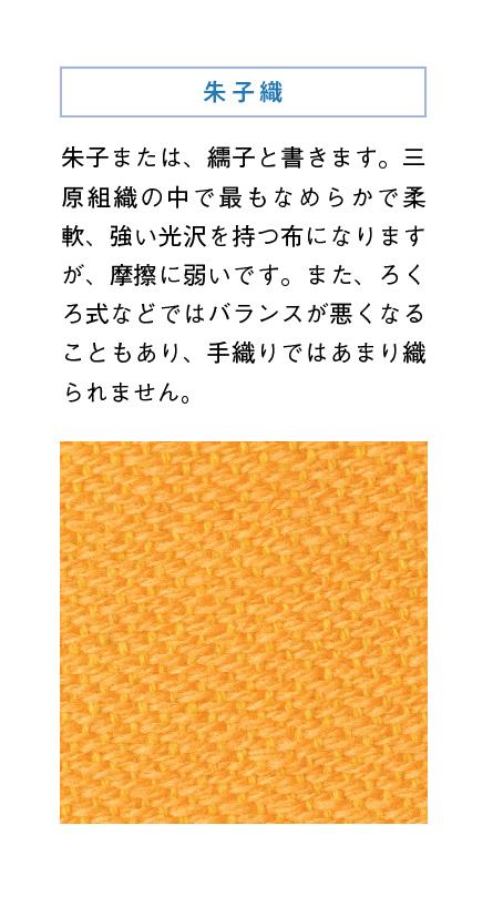 P12「朱子織」