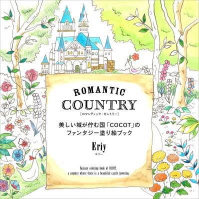 RomanticCountry