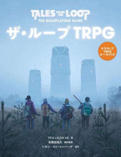 ザ・ループ TRPG